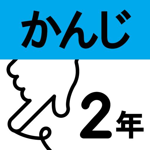 小学2年かんじ:ゆびドリル もっと!書きたくなる!2年生で習う学年漢字