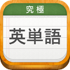 Yibei Inc - 究極英単語
